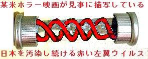 #拡散希望 #辻元清美 という恐ろしい北朝鮮系工作員